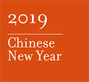 2019 | Chinese New Year